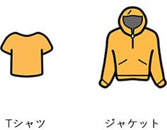 Tシャツ ジャケット